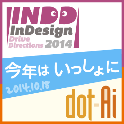 INDD 2014